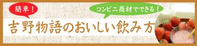 吉野物語アレンジレシピ