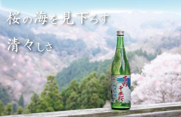 やたがらす 吉野千本桜 純米吟醸