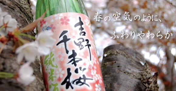 吉野 千本桜 純米