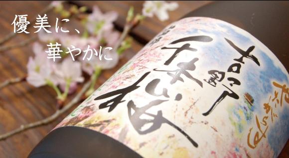 やたがらす 吉野千本桜 純米大吟醸