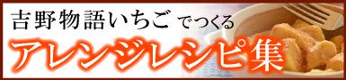 吉野物語いちごでつくるアレンジレシピ