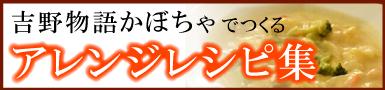 吉野物語かぼちゃでつくるアレンジレシピ