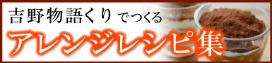 吉野物語くりで作るアレンジレシピ