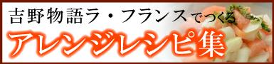 吉野物語ラ・フランスでつくるアレンジレシピ