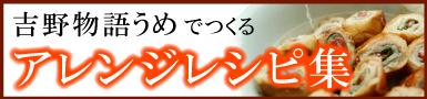 うますっぱい!吉野物語うめでつくるアレンジレシピ